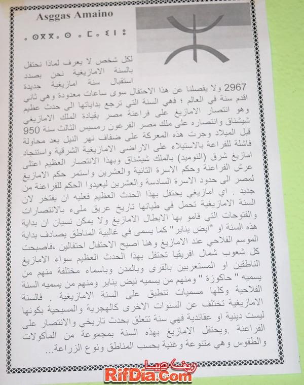 جمعية التواصل تيزة بني شيكر (11)