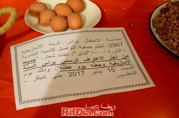 جمعية التواصل تيزة بني شيكر (13)