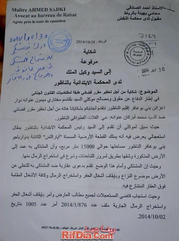 abarchan bouyafar (1)
