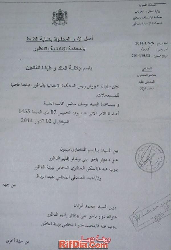 abarchan bouyafar (2)