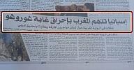 """إسبانيا تُشكك في الرواية المغربية وتُطالب بتحقيق أوروبي في حريق غابة """"غوروغو"""" بالناظور"""