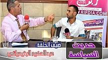"""البنيحياتي: أعضاء بجماعة بني شيكر تم اختطافهم في سيارات التهريب أثناء تشكيل المجلس، ولن أتقدم بحزب """"البام"""""""