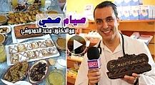 """ريف دييا تستضيف الدكتور الحمدوشي في برنامج """"صيام صحي"""" ونصائح غذائية مهمة لشهر رمضان"""