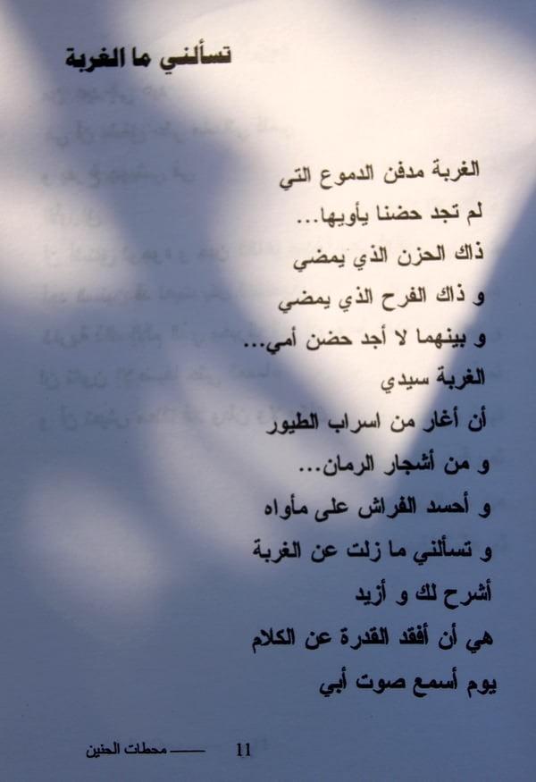 majda elbaroudi (4)