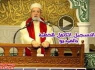 المانيا: الدكتور عبدالحميد يويو يدعو إلى تصحيح صورة الإسلام في خطبة الجمعة بفرنكفورت